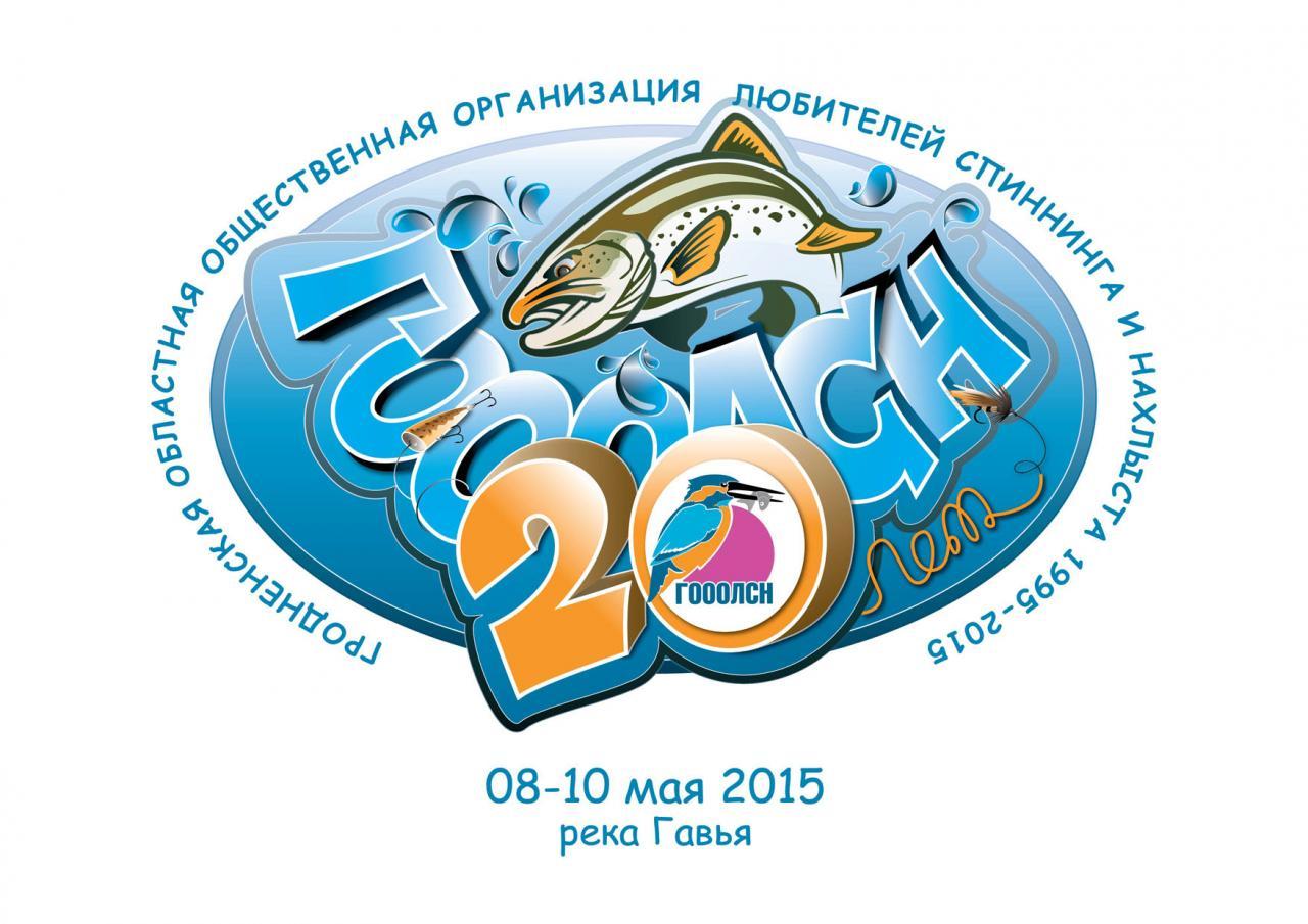 Нажмите на изображение для увеличения.  Название:Logo 20 река Гавья.jpg Просмотров:369 Размер:122.2 Кб ID:421125