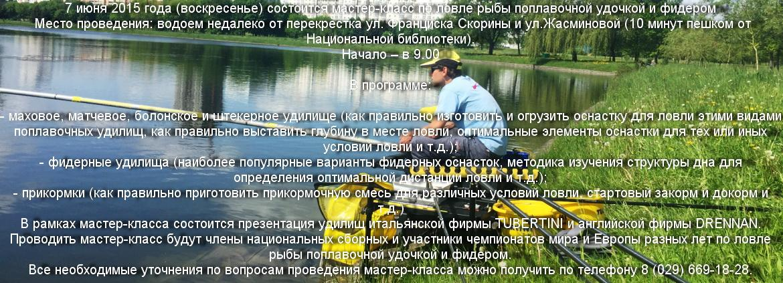 Мастер класс по поплавочной ловле